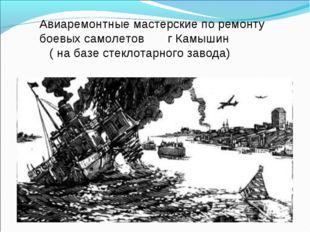 Авиаремонтные мастерские по ремонту боевых самолетов г Камышин ( на базе стек
