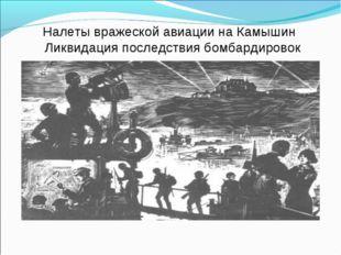 Налеты вражеской авиации на Камышин Ликвидация последствия бомбардировок