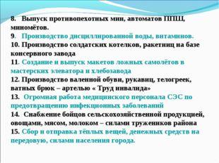 8. Выпуск противопехотных мин, автоматов ППШ, миномётов. 9. Производство дисц