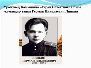 Уроженец Камышина –Герой Советского Союза -командир танка Герман Николаевич Л