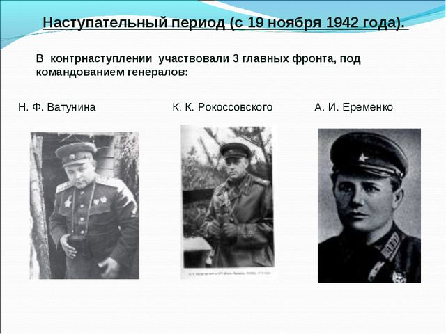 Наступательный период (с 19 ноября 1942 года). В контрнаступлении участвовали...