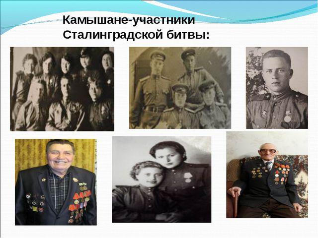 Камышане-участники Сталинградской битвы: