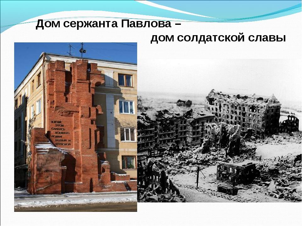 Дом сержанта Павлова – дом солдатской славы 58 дней в окружении немцев отбива...