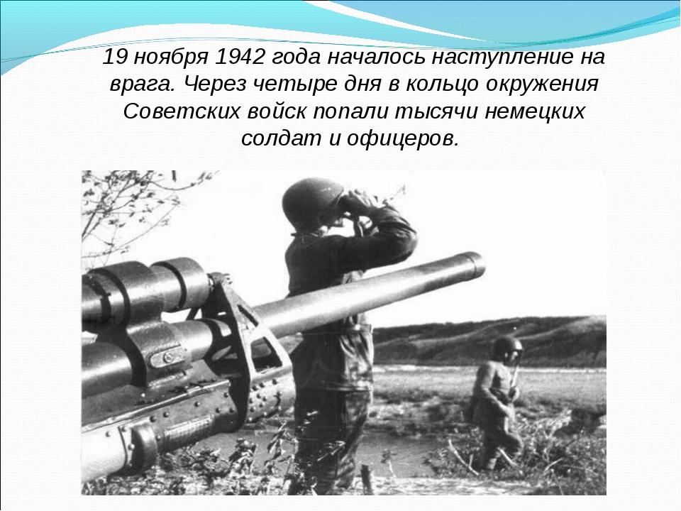 19 ноября 1942 года началось наступление на врага. Через четыре дня в кольцо...