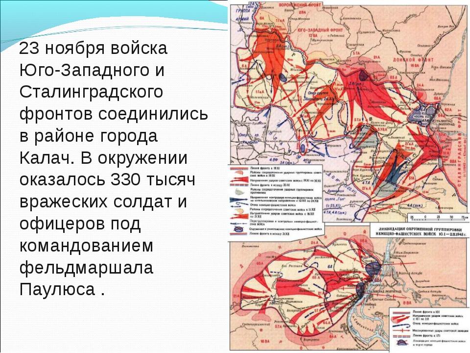 23 ноября войска Юго-Западного и Сталинградского фронтов соединились в районе...