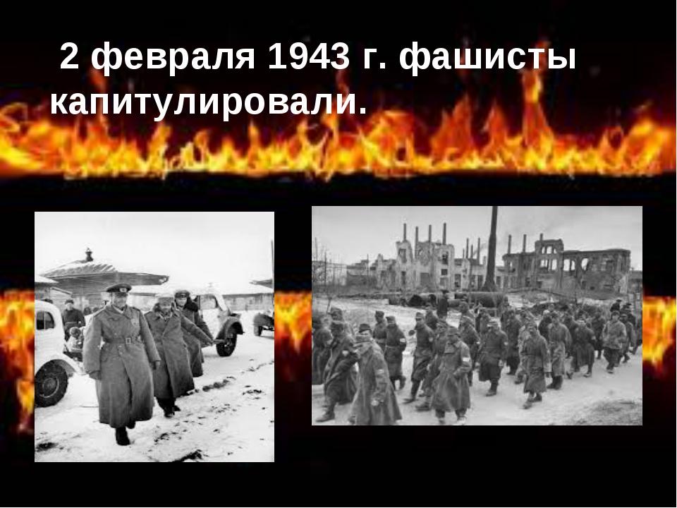 2 февраля 1943 г. фашисты капитулировали.