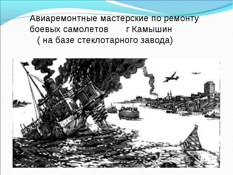 Авиаремонтные мастерские по ремонту боевых самолетов г Камышин ( на базе стек...