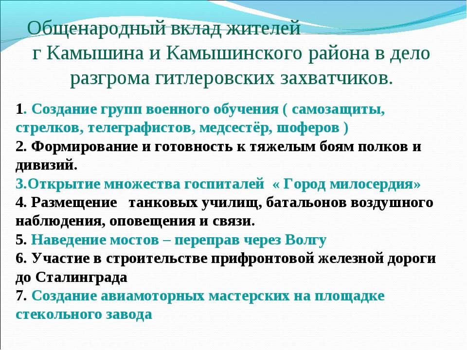 Общенародный вклад жителей г Камышина и Камышинского района в дело разгрома г...