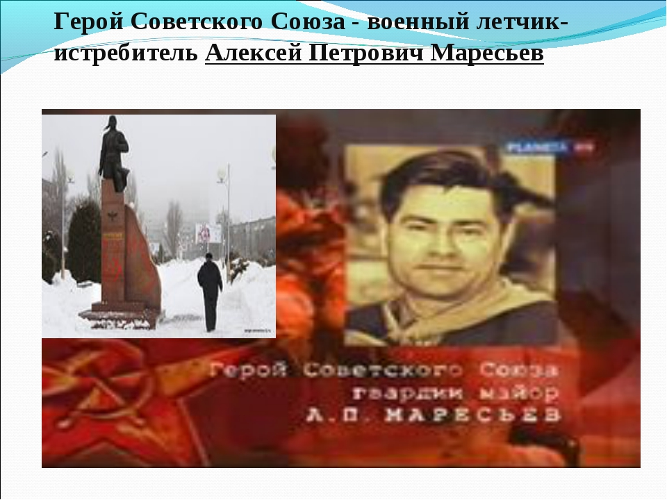 Герой Советского Союза - военный летчик-истребитель Алексей Петрович Маресьев