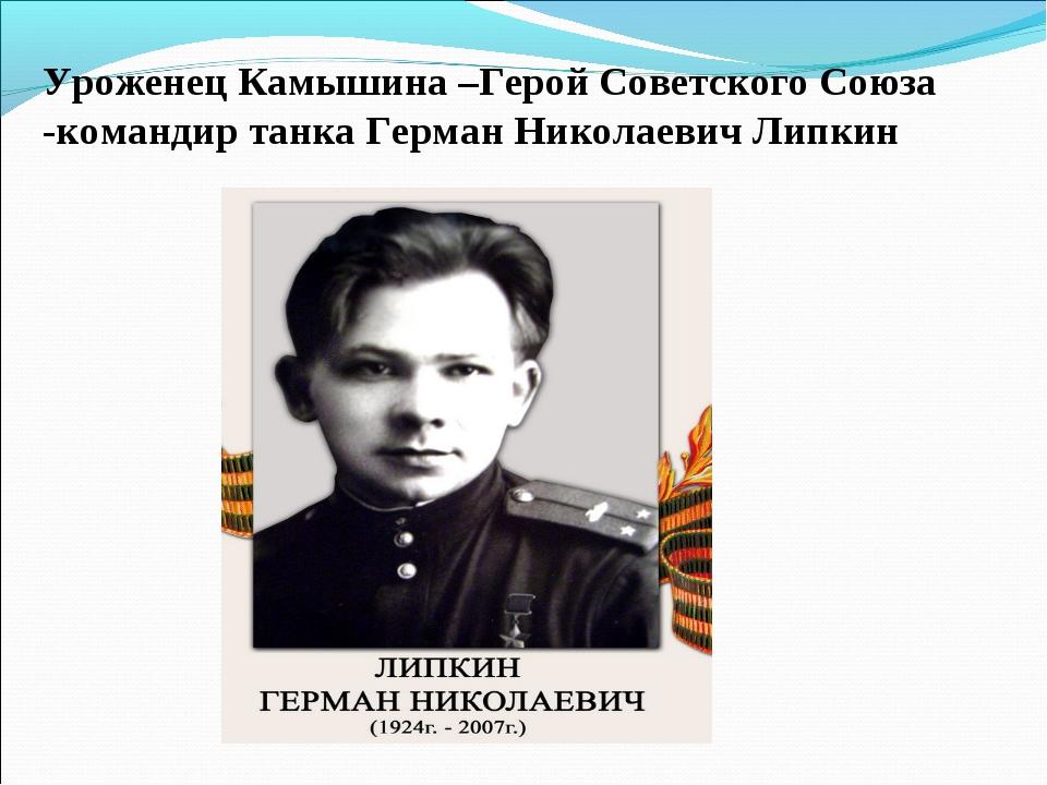Уроженец Камышина –Герой Советского Союза -командир танка Герман Николаевич Л...