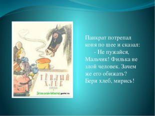 Панкрат потрепал коня по шее и сказал: - Не пужайся, Мальчик! Филька не