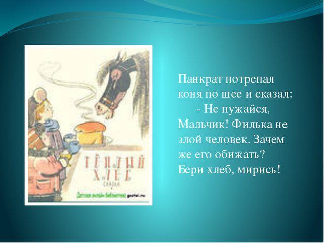 Панкрат потрепал коня по шее и сказал: - Не пужайся, Мальчик! Филька не...