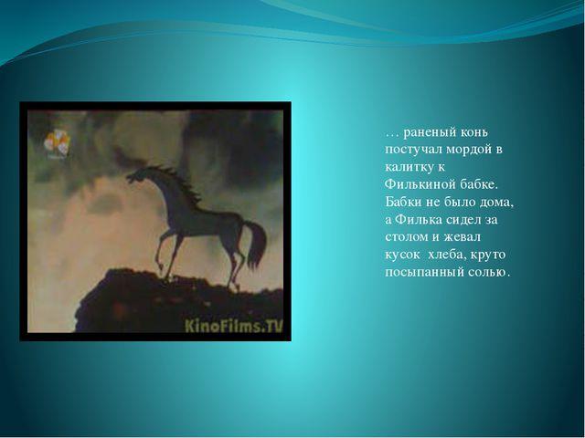 … раненый конь постучал мордой в калитку к Филькиной бабке. Бабки не было дом...