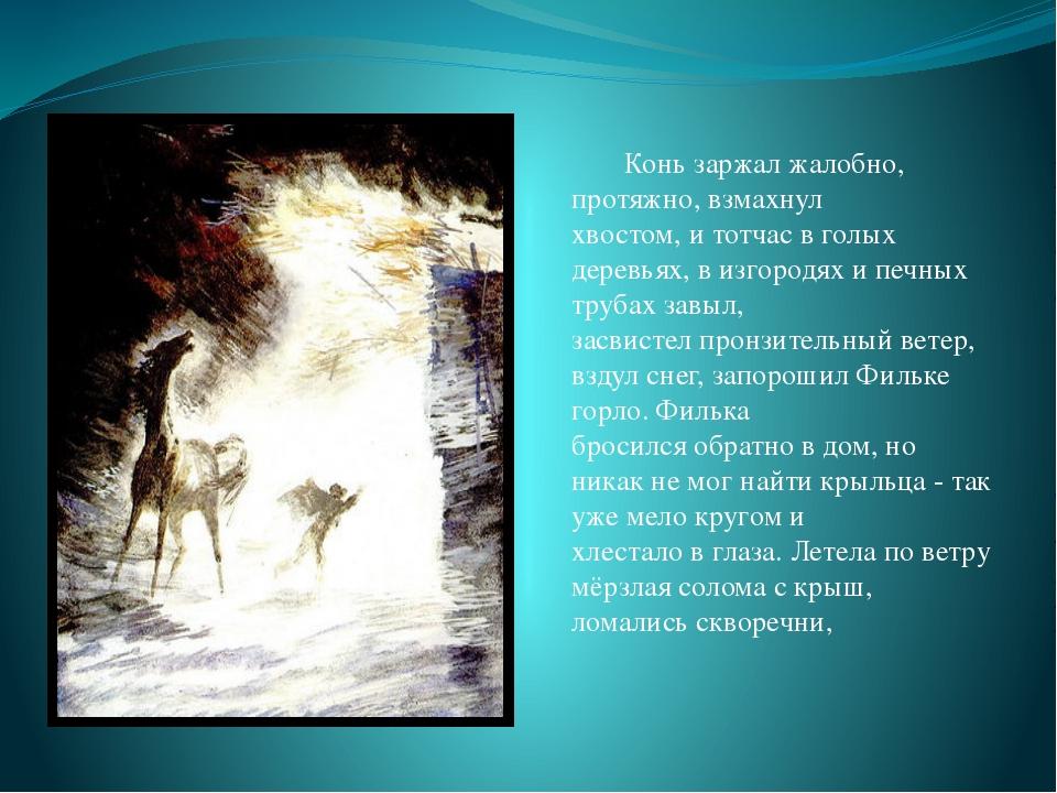 Конь заржал жалобно, протяжно, взмахнул хвостом, и тотчас в голых деревьях,...