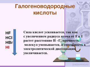 HF HCl HBr HI Галогеноводородные кислоты Сила кислот усиливается, так как с