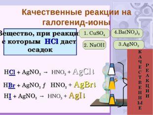 Вещество, при реакции с которым HCl даст осадок 1. CuSO4 2. NaOH 3.AgNO3 4.B