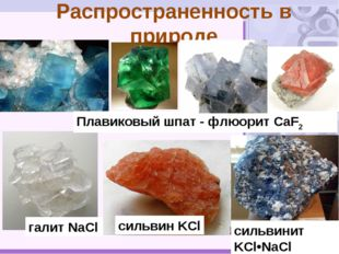 Распространенность в природе    галит NaCl сильвин KCl сильвинит KCl•Na