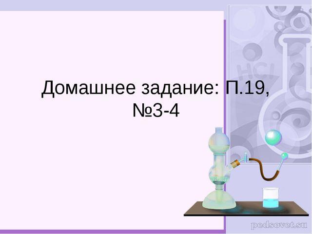 Домашнее задание: П.19, №3-4