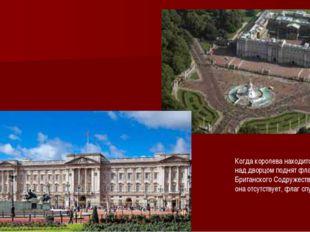 Когда королева находится дома, над дворцом поднят флаг Британского Содружест
