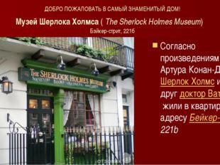 ДОБРО ПОЖАЛОВАТЬ В САМЫЙ ЗНАМЕНИТЫЙ ДОМ! Музей Шерлока Холмса(The Sherlock