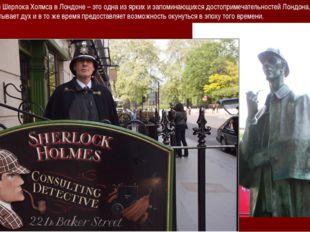 Музей Шерлока Холмса в Лондоне – это одна из ярких и запоминающихся достопри