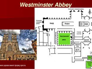 Westminster Abbey Основное здание церкви имеет форму креста