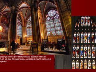 Поскольку богослужения в Вестминстерском аббатстве могли посещать только мон