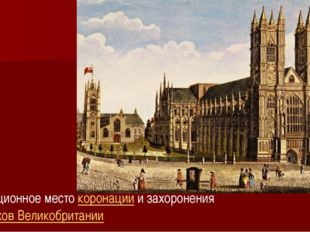 Традиционное местокоронациии захоронениямонархов Великобритании