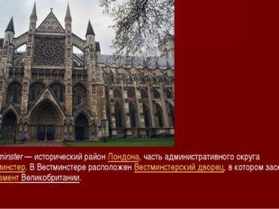 Westminster— исторический районЛондона, часть административного округаВес