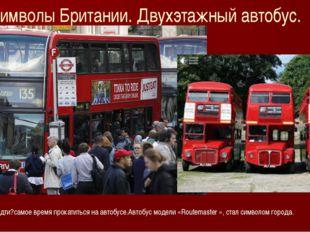Символы Британии. Двухэтажный автобус. Устали идти?самое время прокатиться на
