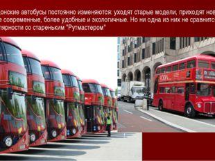 Лондонские автобусы постоянно изменяются: уходят старые модели, приходят нов