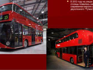 В 2012 году на улицах британской столицы появилась новая, современная версия