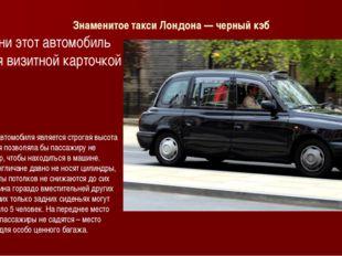 Знаменитое такси Лондона — черный кэб в наши дни этот автомобиль считается ви