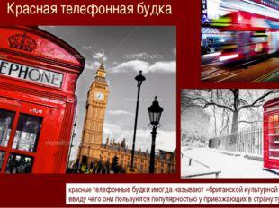 Красная телефонная будка красные телефонные будки иногда называют «британской