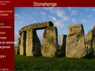 Stonehenge За городом лондона много замков дворцов парков но я скажу о Стоунх