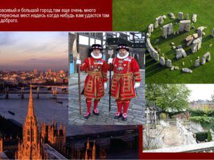Лондон очень красивый и большой город,там еще очень много памятников и интер