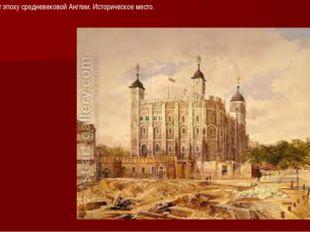 . характеризует эпоху средневековой Англии. Историческое место.