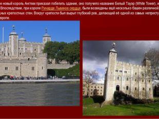 Когда позднее новый король Англии приказал побелить здание, оно получило назв