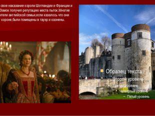 отбывали свое наказание короли Шотландии и Франции и их семьи.Замок получил