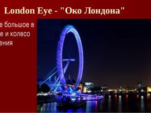 """London Eye - """"Око Лондона"""" Самое большое в Европе и колесо обозрения"""