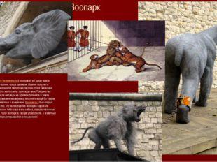 Зоопарк В начале XIII векаИоанн Безземельныйсодержал в Тауэре львов. Короле