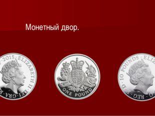 Монетный двор.