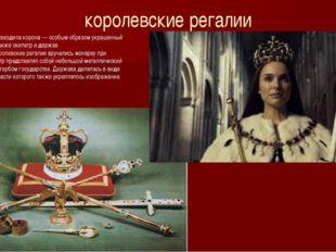 королевские регалии В их число обычно входила корона — особым образом украшен