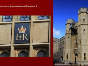 . У входа висят большие инициалы Елизаветы II.