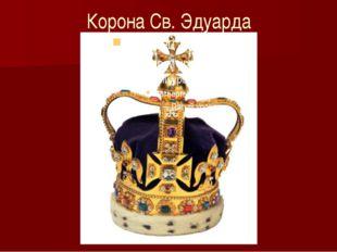 Корона Св. Эдуарда