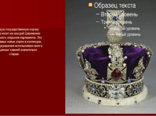 Имперскую государственную корону королева носит на каждой Церемонии официальн