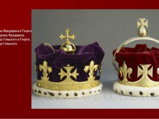 Короны Фредерика и Георга. Это короны Фредерика, Принца Уэльского и Георга,