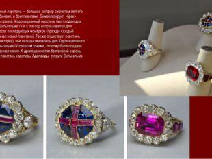 коронационный перстень — большой сапфир с крестом святого Георгия, рубинами,