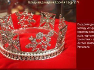 Парадная диадема Короля Георга IV Парадная диадема Между четырьмя крестами по