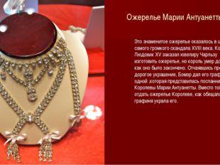 Ожерелье Марии Антуанетты Это знаменитое ожерелье оказалось в центре самого г